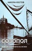 Созопол през XX и началото на XXI век - Никола Костов - книга