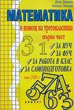 Учебно помагало по математика в помощ на третокласника - част 1 - Наташа Жекова, Дена Димова -