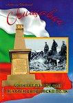 Свищовци - бойният път на 33-и пехотен Свищовски полк - Анатолий Прокопиев - книга