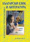 Учебно помагало по български език и литература в помощ на третокласника - Наташа Жекова, Дена Димова -