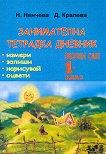 Занимателна тетрадка дневник по околен свят за 1. клас - Н. Ненчева, Д. Кралева -