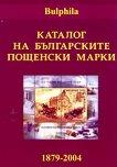 Каталог на българските пощенски марки 1879-2004 -