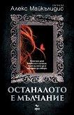 Останалото е мълчание - Алекс Майкълидис - книга