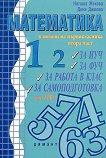 Учебно помагало по математика в помощ на първокласника - част 2 - Наташа Жекова, Дена Димова -