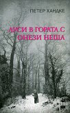 Луси в гората с онези неща - Петер Хандке -