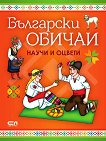 Научи и оцвети: Български обичаи - детска книга