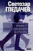 Хроники от една държава на кръстопът - Светозар Гледачев -