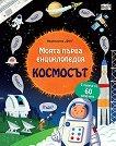 Моята първа енциклопедия: Космосът -