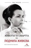 Животът и смъртта на Людмила Живкова - Иво Милев -