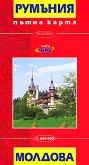 Пътна карта: Румъния и Молдова : Travel Map: Romania and Moldova - М 1:600 000 - карта