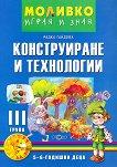 Моливко: Играя и зная - познавателна книжка по конструиране и технологии за 3. група - Радка Гайдова -