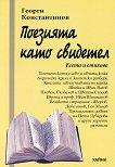 Поезията като свидетел - Георги Константинов -