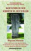 Богомилски книги и легенди - Йордан Иванов -