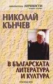 Николай Кънчев в българската литература и култура - Пламен Дойнов -