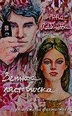 Земната лястовичка - Анна Кабанова -