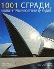 1001 сгради, които непременно трябва да видите - книга