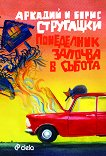 Понеделник започва в събота - Борис Стругацки, Аркадий Стругацки - книга