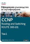 CCNP Routing and Switching Route 300-101: Официално ръководство за сертифициране - том 1 - Кевин Уолъс -