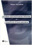 Основни лексикографски проблеми и семантичен речник - минимум - Иван Касабов -