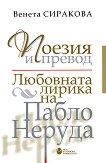 Поезия и превод: Любовната лирика на Пабло Неруда - Венета Сиракова -