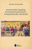 Холистичен подход в компютризираното чуждоезиково обучение - Милен Шипчанов - книга