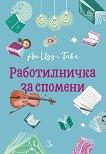 Работилничка за спомени - Ан Иду-Тиве - книга
