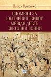 Спомени за културния живот между двете световни войни - Кирил Кръстев -