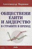 Обществени елити и лидерство в страните в преход - Александър Маринов -