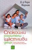 Спокойни родители - щастливи деца - Д-р Лора Маркам - книга