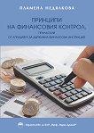 Принципи на финансовия контрол, прилагани от агенцията за държавна финансова инспекция - Пламена Недялкова -