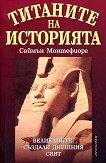 Титаните на историята - Саймън Монтефиоре - книга