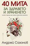 40 мита за здравето и храненето - Андрей Сазонов -