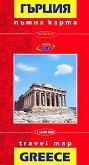 Пътна карта на Гърция : Travel Map Greece - М 1:600 000 -