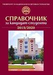 Справочник за кандидат-студенти на УНСС - 2019 / 2020 -