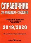 Справочник за кандидат-студенти 2019 / 2020 -