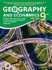 Geography and economics for 9. Class Учебник по география и икономика на английски език за 9. клас - помагало