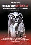 Сатанизъм Unlimited: Самоунищожението на бялата раса - Иван Спирдонов - книга