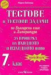 Тестове и тестови задачи по български език и литература за 7. клас за проверка на входно и изходно ниво - учебник
