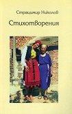 Стихотворения - Страцимир Николов -