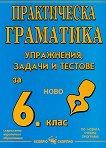 Практическа граматика: Упражнения, задачи и тестове за 6. клас - Рени Стоичкова -