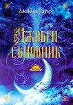 Джобен съновник - Джаклин Тауърс - книга