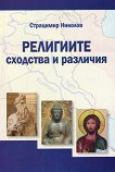Религиите - сходства и различия - книга