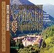 Ставропигиалният Рилски манастир - национална светиня -