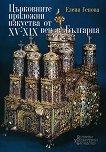 Църковните приложни изкуства от 15 - 19 век в България - Елена Генова -