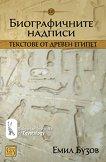 Текстове от древен Египет - том 3: Биографичните надписи - Емил Бузов -