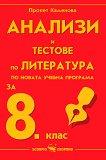 Анализи и тестове по литература за 8. клас - Пролет Каменова -