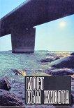 Мост към живота -