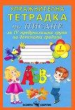 Упражнителна тетрадка по писане за 4. предучилищна група на детската градина - №1 - помагало