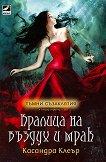 Тъмни съзаклятия - книга 3: Кралица на въздух и мрак -