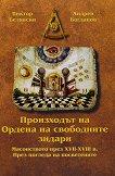 Произходът на Ордена на свободните зидари - Виктор Белявски, Андрей Богданов - книга